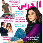 On the cover of @AlJarasMagazine this week ,enjoy the interview ❤ http://t.co/rQWXscdrF1