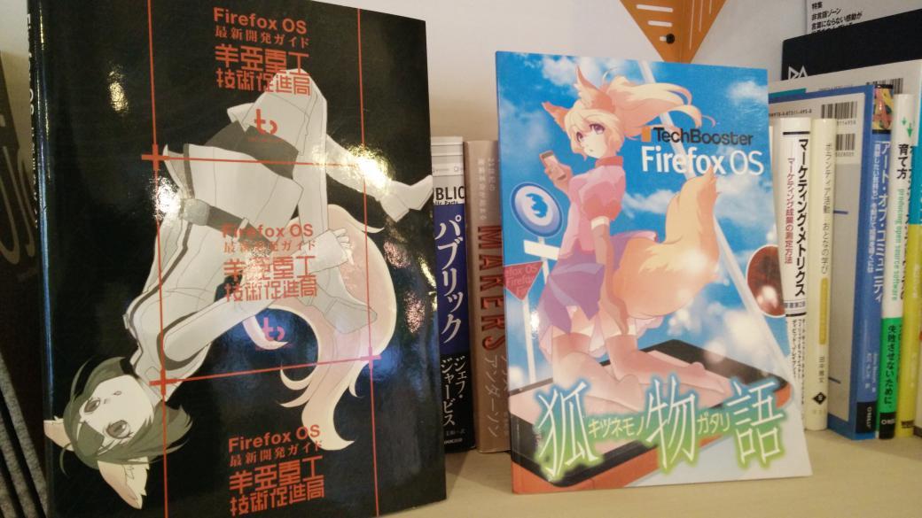 Japanese Firefox OS books. http://t.co/XMvm6W7upL