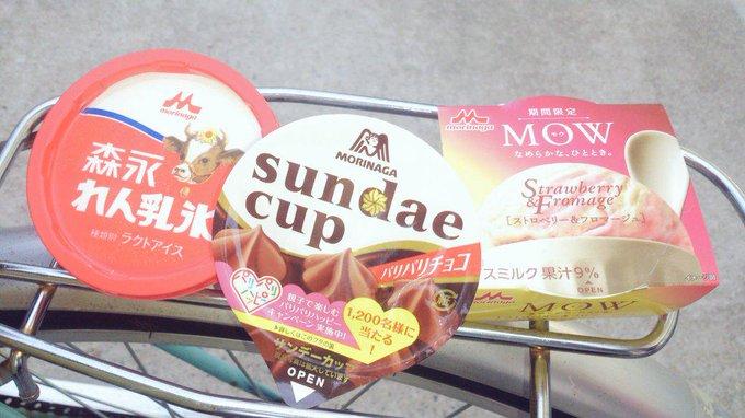 部活終わりアイス〜!(๑・㉨・๑) MOWのストロベリー食べた?? いちごって感じしないかもな〜 美味しかったよ!!(b`-ω-´)b http://t.co/VC6rvcgkW1