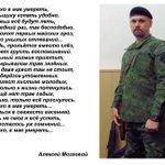 Стих Алексея Мозгового...он как чувствовал:ВЕЧНАЯ ПАМЯТЬ ГЕРОЮ НОВОРОССИИ! http://t.co/pLIm0BV4eO