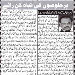 Must Read: Urdu Column- #AltafHussain-#Pakistan #Sindh #Karachi #Hyderabad @Ha5an_ @Namaloom_Engr @Abiya_Zarif http://t.co/23eVqWrf24