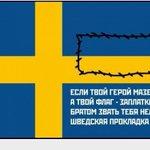 Единственная причина, по которой победила на Евровидении Швеция: http://t.co/RaJhhqaRDw