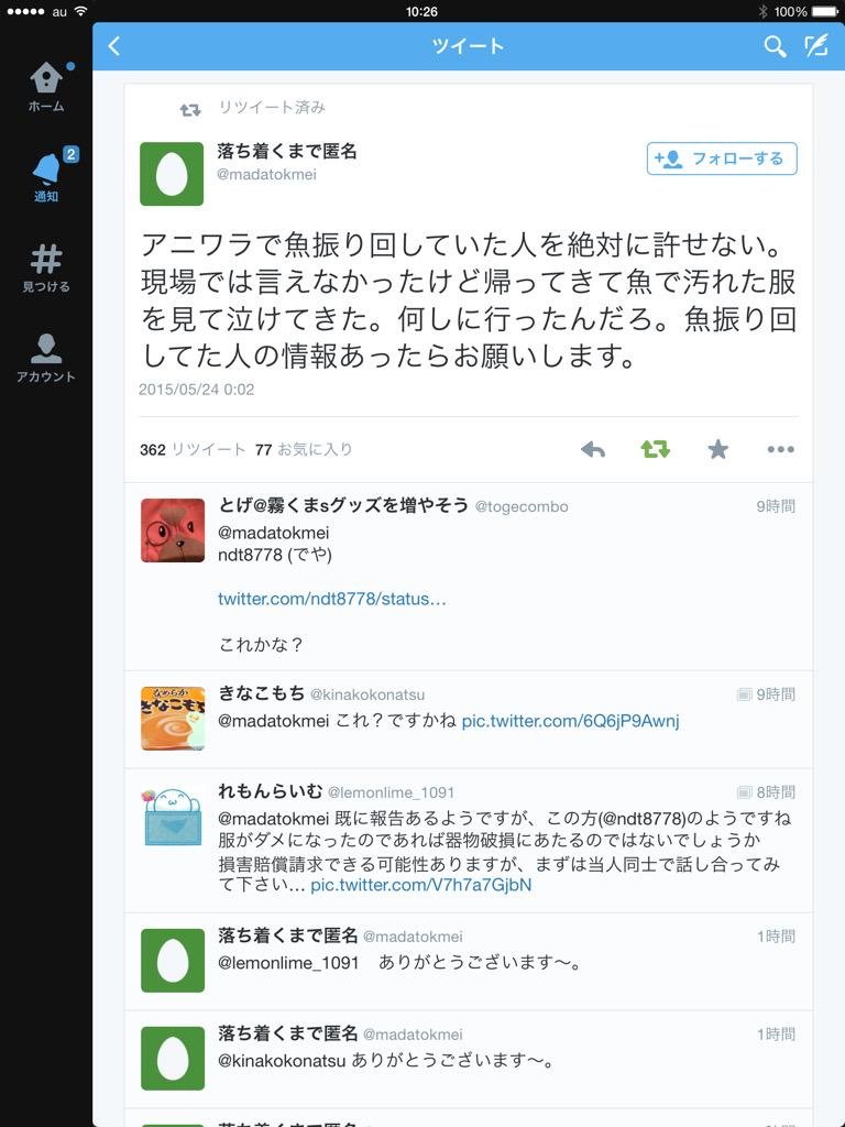 【悲報】真P、ライブで生の鯖を振る… http://t.co/k0owZwyh9J