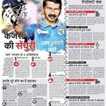 #100DaysOfGovernance .@ArvindKejriwal scores a TON, Delhi cheers http://t.co/z6K2TYG1bc