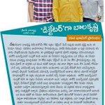 News on Print Media about NBK 99 th film with director Sriwaas.Me & @konavenkat99 providing story & screenplay.