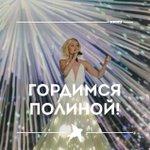 "Давайте скажем Полине спасибо за это ""Евровидение""! http://t.co/PDRNoKMvQr http://t.co/N4iPOwFjPm"