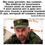 Мы ведь русские, мы славяне. Дух есть только в русском человеке. Тот дух, который на сломить никогда Алексей Мозговой http://t.co/NzUERUlRbT