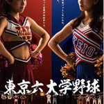 早慶戦・慶早戦のポスターが面白い。ライバルだからこそ出てくる言葉が、外野からみると、こんなに面白くなるなんて。  ビリギャルって言葉がお似合いよ、慶應さん VS ハンカチ以来パッとしないわね、早稲田さん。  #広告空論 http://t.co/oFh70kWzO4