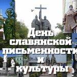Праздник 24 мая - День славянской письменности и культуры Cвятые Кирилл и Мефодий http://t.co/R9Rzn0PTuv