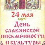 24 мая - День славянской письменности и культуры http://t.co/6g1XRqEYJJ