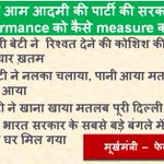 This is how How @ArvindKejriwal Measures AAP #100DaysOfGovernance in Delhi http://t.co/U6oTEcRw5M