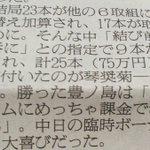 【悲報】 豊ノ島、課金厨だった。 白鵬と組まれていた大砂嵐が休場して、その懸賞が代わりに豊ノ島の取組に9本も加算されて、見事に勝った後の一言。 「携帯ゲームにめっちゃ課金できるやん」 #sumo http://t.co/suKlyE8Zkd