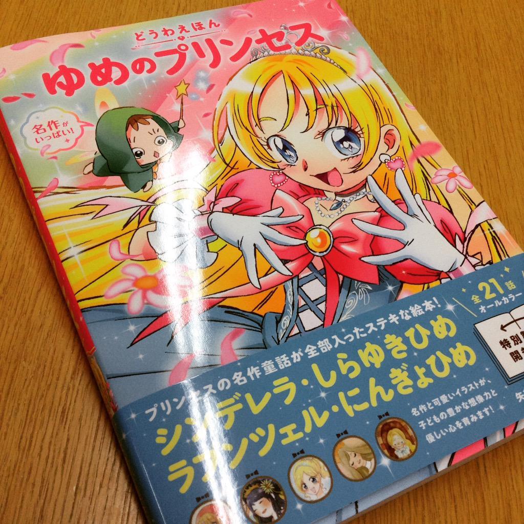 【宣伝】宝島社「どうわえほん ゆめのプリンセス」に挿絵で参加させて頂きました。私はアリスの担当です。是非手に取ってご覧下