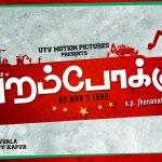 RT @skycinemas: watch Cuckoo Director Raju Murugan sharing his views on #Purampokku https://t.co/czB9x8z6UD