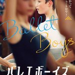 北欧映画『バレエボーイズ』バレエに打ち込む少年3人の成長描く、青春ドキュメンタリー - http://t.co/hNnYx6PKW1 http://t.co/7zkzjICSv9
