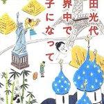 外国人ライターが選んだ「旅に出たくなる本」5選 http://t.co/a9K3qP2ai5 http://t.co/bZM2P4wOgj