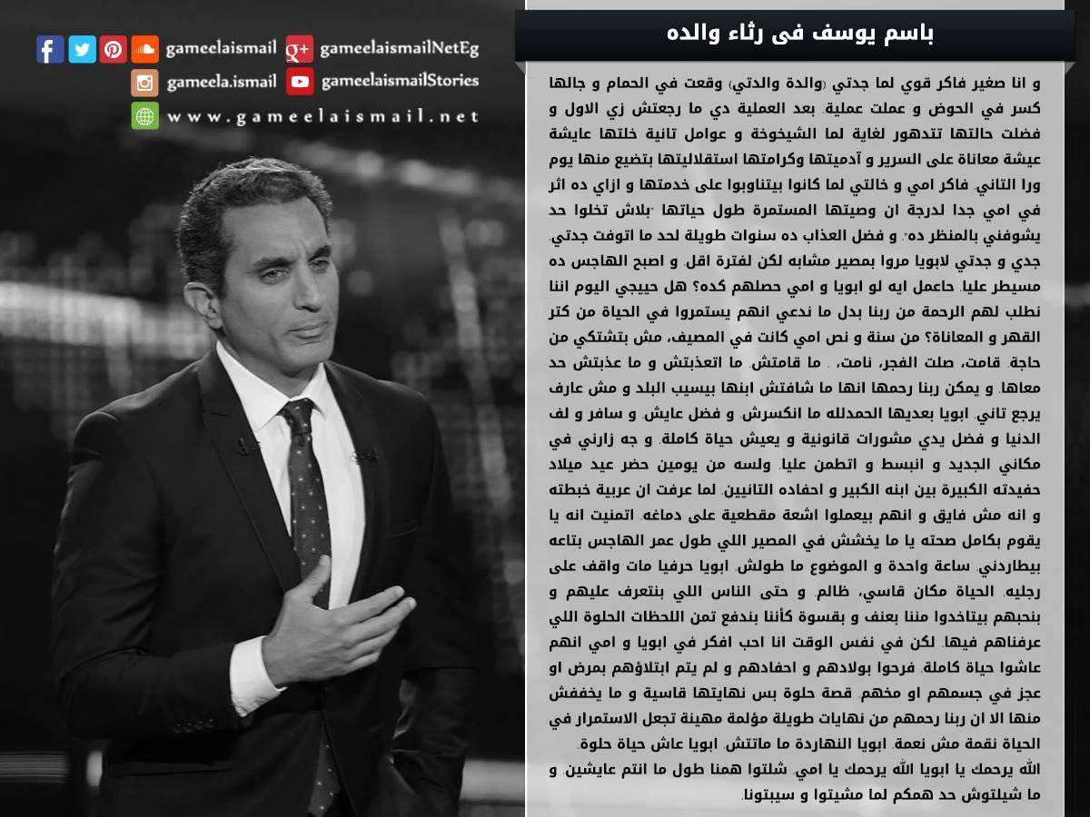 باسم يوسف فى رثاء والده  https://t.co/wWcmctDs1D #باسم_يوسف #BassemYouusef http://t.co/vdIJ9Sq6ya