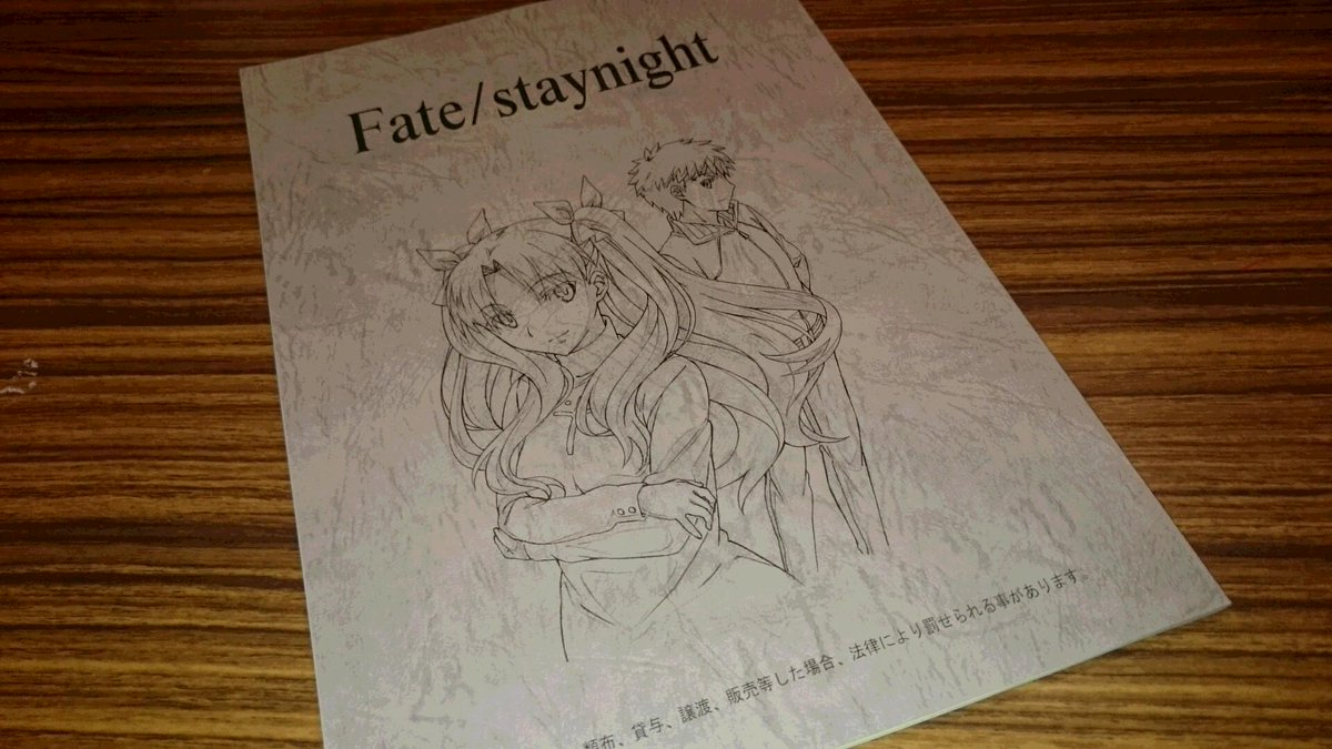 「Fate/stay night」#22 冬の日、遠い家路徳島スタジオの制作回、ご覧頂きありがとうございました。今週の台