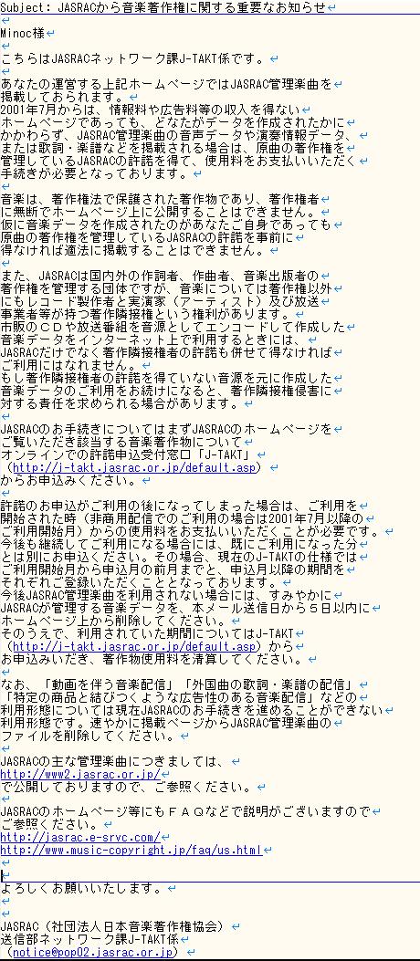 JASRACといえば10数年前に起こった、MIDI撲滅事件。これによりDTMの発展が一気に遅れた。 その時に送られてきたメール。 http://t.co/gfwiyOa97C