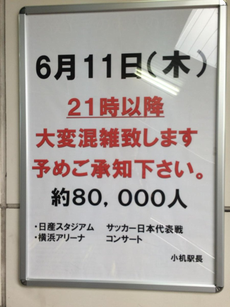 新横浜在勤在住の皆様、今週木曜11日、ご用心ご用心! http://t.co/Hqpposo7ZZ