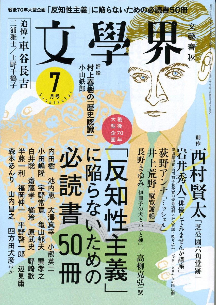 東京大学准教授「反知性主義という言葉で人を罵っている連中が反知性主義者ばかり」