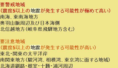 【日本終了】震度5以上の地震を9割予想する東大・村井教授 「南海・東南海地方に要警戒」
