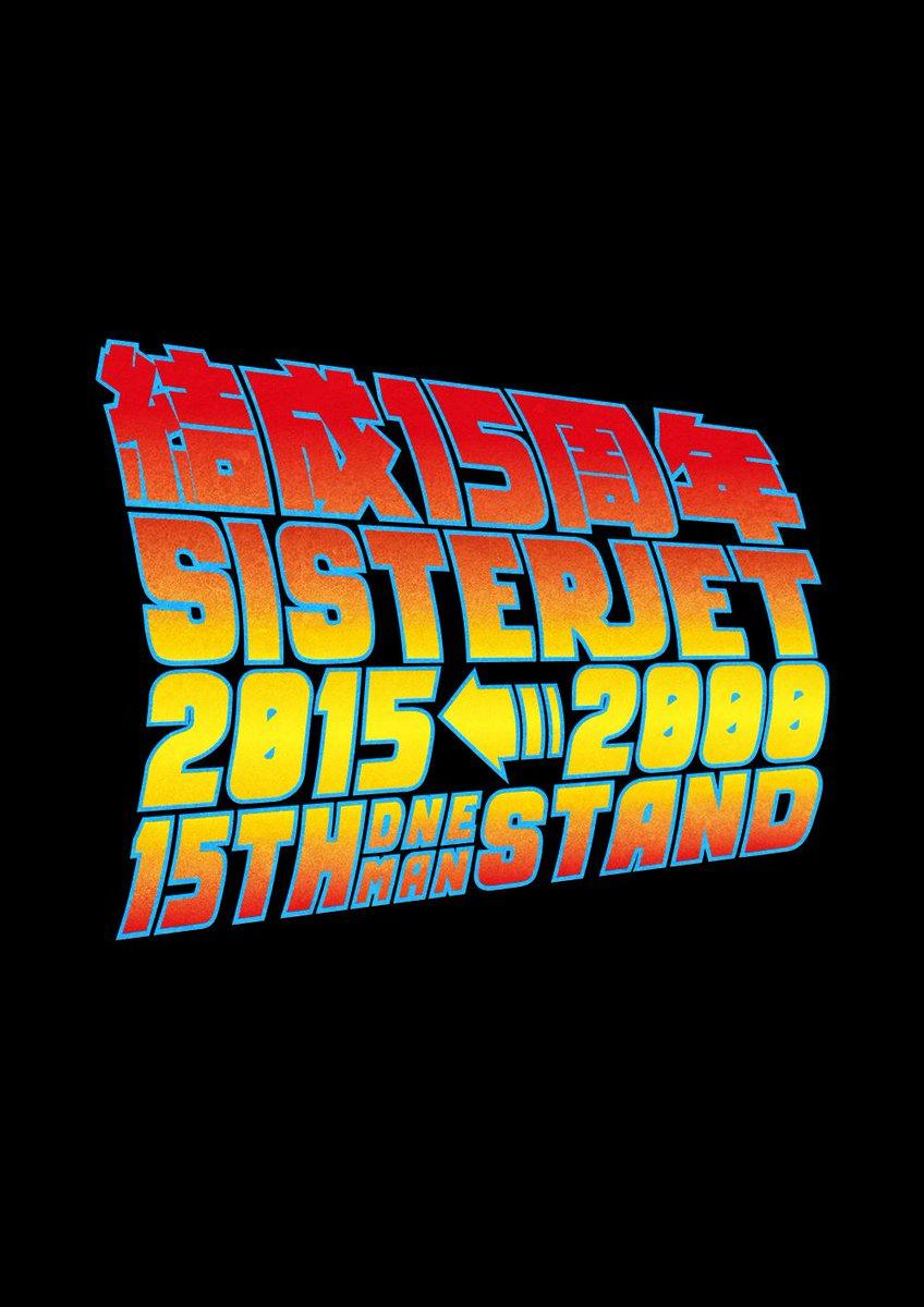 【大拡散希望!】SISTERJET 2000→2015結成15周年 ONEMAN STAND開催! 11/28(sat)渋谷CLUB QUATTRO 全国の皆と大PARTYを! 詳しくは→ http://t.co/DyRQq1qQMK http://t.co/j3jujVDDgp