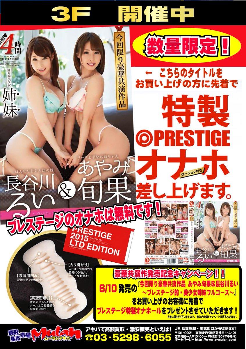 PRESTIGE プレステージ Part42 [転載禁止]©bbspink.com->画像>133枚