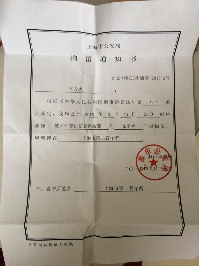 他的朋友说,陈乐福因为热衷于研究翻墙软件,被以涉嫌破坏计算机信息系统罪刑拘,羁押在上海市第二看守所。请上海律师提供法律援助,以了解案件真实情况。 http://t.co/bskinxLFZo