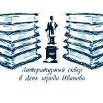 Литературный сквер в День города Иванова http://t.co/eeXRHrHxKZ #ЛитСквер #ДеньгородаИванова #РСМ #буккроссинг http://t.co/kjhBKKo67B