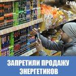 В Саратовской области запретили продажу алкогольных энергетиков http://t.co/dINJCVuQnj http://t.co/LdhVQwDiLE