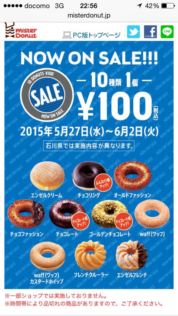 ミスドのドーナツ1個100円キャンペーンが、石川県では1個108円だと噂で聞いたが、本当だったとは… http://t.co/cvC9OTZsXL