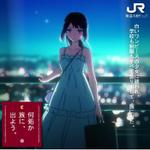 18きっぷ発言が出てきたということで #anime_eupho http://t.co/spo45cPEuE