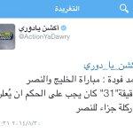 @omaralsomah  1⃣6⃣ واذا اثبت ياسومة انه يوجد فريق انظلم هذا الموسم اكثر من النصر لكل اهلاوي ناقة http://t.co/piA35CTXk4