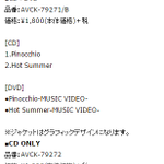 f(x)初の日本パッケージ!! 夏の代表曲を収録したSUMMER SPECIAL盤 「SUMMER SPECIAL Pinocchio / Hot Summer」7/22リリース決定!  http://t.co/JarYGbVIj9 http://t.co/3Ej07gIw07