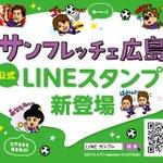 お待たせしました! 本日より、サンフレッチェ広島公式LINEスタンプを販売開始! みんなで使いまくってね☆ http://t.co/mvofZYfTbJ #sanfrecce http://t.co/4H8F2suN2A