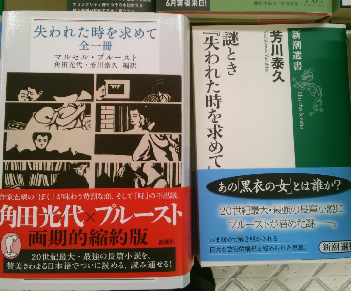 【文芸】目を疑いました。プルーストが一冊に!?まさに画期的縮約版の『失われた時を求めて 全一冊』(新潮社)が入荷しました。編訳はなんと角田光代さんと芳川泰久さん。芳川さんによる新潮選書『謎とき『失われた時を求めて』』とあわせてどうぞ。 http://t.co/GI7Pj27NCg