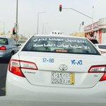 """في لفتة جميلة، سائق أجرة يضع ملصق على سيارته يعرض فيه توصيل """"ذوي الاحتياجات الخاصة"""" مجاناً. #السعودية - http://t.co/qEtqnm5b0D"""