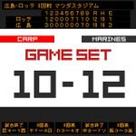 試合終了 広10-12ロ #carp http://t.co/hSEuVwMruY