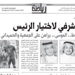 التنافس الثلاثي على رئاسة #الهلال يكشف قيمة الزعيم وكذلك يكشف الخدعة التي روج لها البعض أن #الهلال لن يجد رئيس http://t.co/8Ca9UljGph