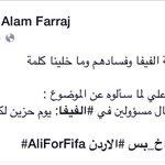 اخلاق الهاشميين #AliForFIFA #الاردن http://t.co/tFk4F0WSYm