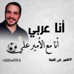 """@JrtvMedia: أنا عربي ... أنا مع الامير علي  كلنا يدا واحده معك  #الأردن #الامير_علي_للفيفا http://t.co/GssGX0DefE"""