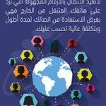 لا تعيد الاتصال علي الارقام المجهولة الواردة لك من خارج المملكة، واستخدم خاصية حظر الرقم. #السعودية http://t.co/sD9vkMrjwZ