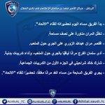 أخبار فريق #الهلال الأول لكرة القدم ليوم الخميس. http://t.co/FSfKVGQzgn