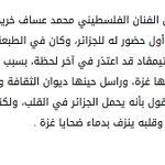 محمد عساف لأول مرة في #الجزائر في ذكرى رحيل #وردة_الجزائرية #محمد_عساف #ASSAF http://t.co/2n6ABmlaD9 http://t.co/S6bamLpNY2