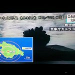 Dramatic images from Japans Met Agency via NHK of volcanic eruption moments ago off Kagoshima. Evacuation ordered. http://t.co/kF3DUQREz8