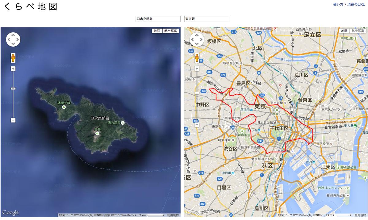輪郭を書いてみました  RT @ohnuki_tsuyoshi だいたい同一縮尺の、口永良部島と東京都心部。山手線内にすっぽり収まるほどの広さしかない。「山手線の内側から、皇居の噴火を見ている」と考えるとすごく近い。 http://t.co/xvttCkQs5h