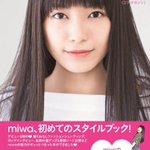 初めてのフォトスタイルブック「miwa magazine」(宝島社)6月9日発売 http://t.co/X4psism4iH http://t.co/B3bo8AUgaq