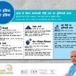 #SaalEkShuruaatAnek: बनेगा इंडिया-जुड़ेगा इंडिया: आज से लेकर आने वाली पीढ़ी तक का बुनियादी ढांचा http://t.co/hEPknNGIhq
