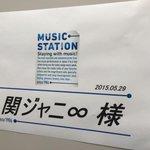 まもなく関ジャニ∞!大倉出演のドラマ主題歌 「強く 強く 強く」をテレビ初披露! #Mステ http://t.co/la7Bigto2U